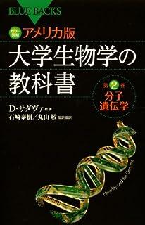 エッセンシャル遺伝学 | D.L. ハ...