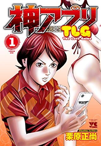 神アプリTLG 1 (ヤングチャンピオンコミックス)