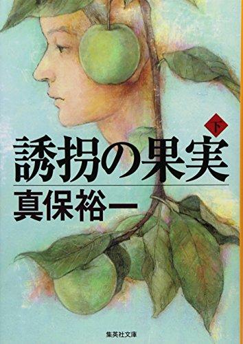 誘拐の果実 (下) (集英社文庫)