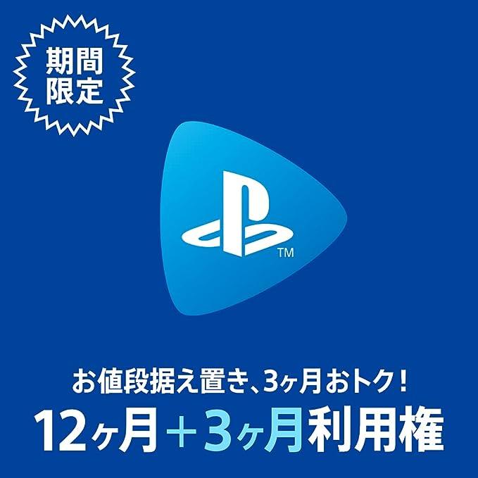 PlayStation Now 12ヶ月利用権(自動更新あり)|オンラインコード版