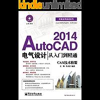 技能应用速成系列:AutoCAD 2014电气设计从入门到精通