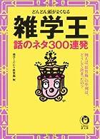 雑学王 話のネタ300連発―どんどん頭がよくなる (KAWADA夢文庫)