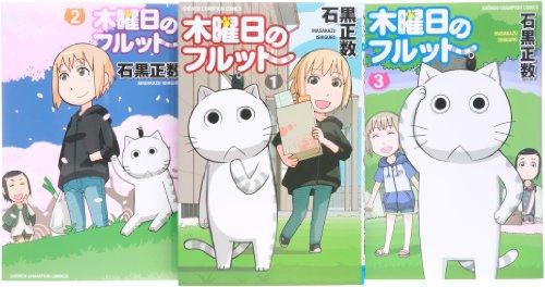 木曜日のフルット コミック 1-3巻セット (少年チャンピオン・コミックス)
