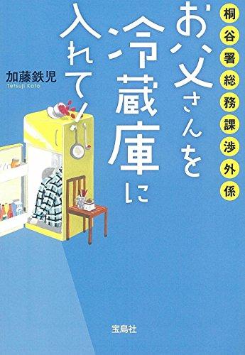 桐谷署総務課渉外係 お父さんを冷蔵庫に入れて! (宝島社文庫 『このミス』大賞シリーズ)