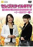 セレブスタイル@TV 魅力的な女性になるためのふるまい方~トータルマナー編~ [DVD]