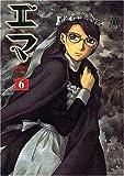 エマ (6) (Beam comix)