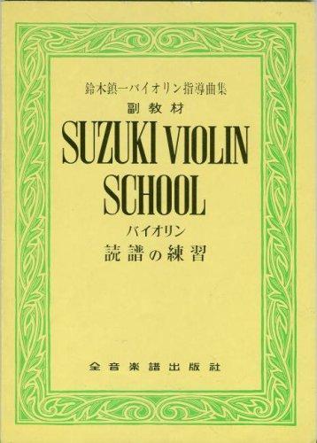 Suzuki Violin School (in Japanese)