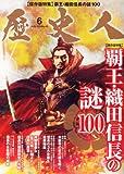 Japanese History Magazine Rekishi Bito Nobunaga Oda June 2014