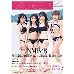 GIRLS PEDIA 最新号 サムネイル