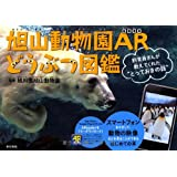 旭山動物園 ARどうぶつ図鑑: 飼育員さんが教えてくれた「とっておきの話」