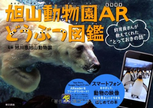 (Asahiyama Zoo Illustrated Book (AR Picture book)(Japan Import) )