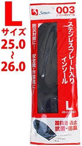 [シモン] 踏抜き防止板入り インソール 003 L寸 STELLINSOLE003L