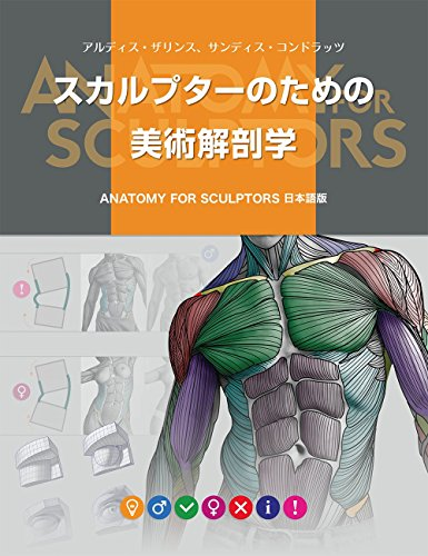 スカルプターのための美術解剖学 -Anatomy For Sculptors日本語版-