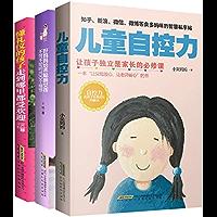 儿童自控力+好妈妈培养聪明女孩不可不知的100个细节+懂礼仪的孩子走到哪里都受欢迎(套装共3册)