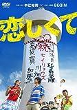 恋しくて [DVD]