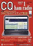 CQ ham radio 2017年 1月号