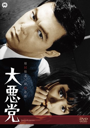 Japanese Movie - Dai Akutou [Japan DVD] DABA-90983