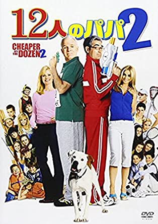 Amazon | 12人のパパ 2 [DVD] | ...