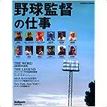 野球・監督の仕事 (SEIBIDO MOOK―Ballpark)