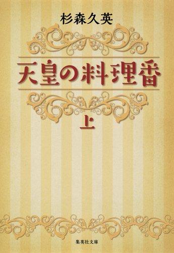 天皇の料理番 (上) (集英社文庫)