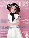 sesame (セサミ) 2017年 09 月号 [雑誌]