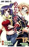 めだかボックス 17 (ジャンプコミックス)