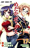 Medaka Box Vol. 17 (In Japanese)