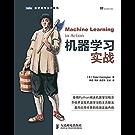 机器学习实战 (图灵程序设计丛书 72)
