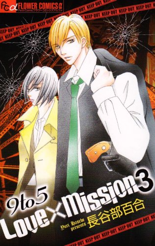 9to5 Love×Mission 3の商品画像