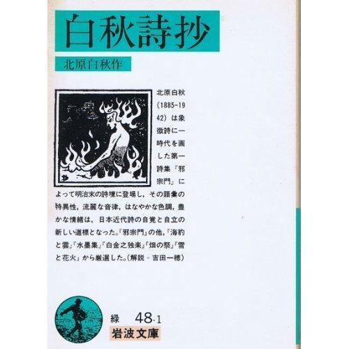 白秋詩抄 (岩波文庫 緑 48-1)