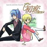 Hayate No Gotoku! Drama CD 3/H