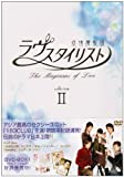 [DVD]ラヴ・スタイリスト 愛情魔髪師 DVD-BOXII