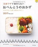 冷凍ワザで朝作らないおべんとうのおかず (マイライフシリーズ)
