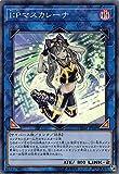 遊戯王 CHIM-JP049 I:Pマスカレーナ (日本語版 スーパーレア) カオス・インパクト