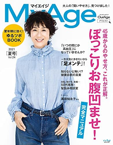 MyAge 最新号 表紙画像