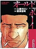 オールド・ボーイ(6) (漫画アクション)