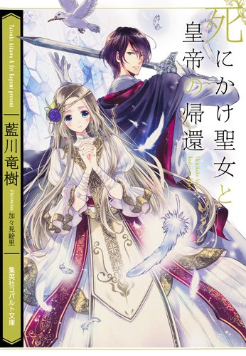 死にかけ聖女と皇帝の帰還 (コバルト文庫)