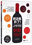 Wine Folly: The Essential Guide to Wine (Chinese Edition)