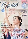 Croise (クロワゼ) Vol.65 2017年 01月号 DVD付録