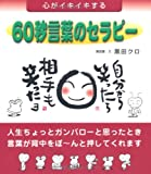 「60秒言葉のセラピー」黒田 クロ