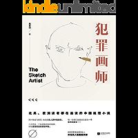 犯罪画师1(荣获2018北京优秀网络文学作品,影视版权已售出,影视剧本改编中。)