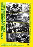 DVD 東京藝術大学大学院映像研究科 第十一期生修了制作作品集2017 (<DVD>)
