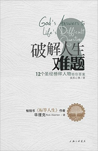 Crack the puzzle of life: 12 biblical role models give you the answer(Chinese Edition) ebook