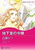 地下室の令嬢 (ハーレクインコミックス)
