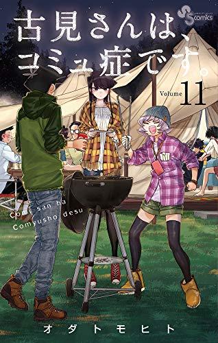 古見さんは、コミュ症です。 (11) (少年サンデーコミックス)