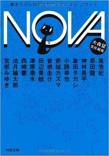 NOVA 2---書き下ろし日本SFコレクション (河出文庫) | 東 浩紀, 恩田 ...