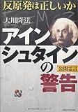 アインシュタインの警告―反原発は正しいか (OR books)