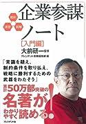 企業参謀ノート[入門編]