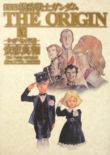 愛蔵版 機動戦士ガンダム THE ORIGIN V  シャア・セイラ編 (単行本コミックス)