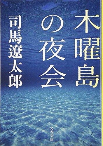 新装版 木曜島の夜会 (文春文庫)